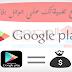 طريقة نشر تطبيق أو لعبة على متجر جوجل بلاي
